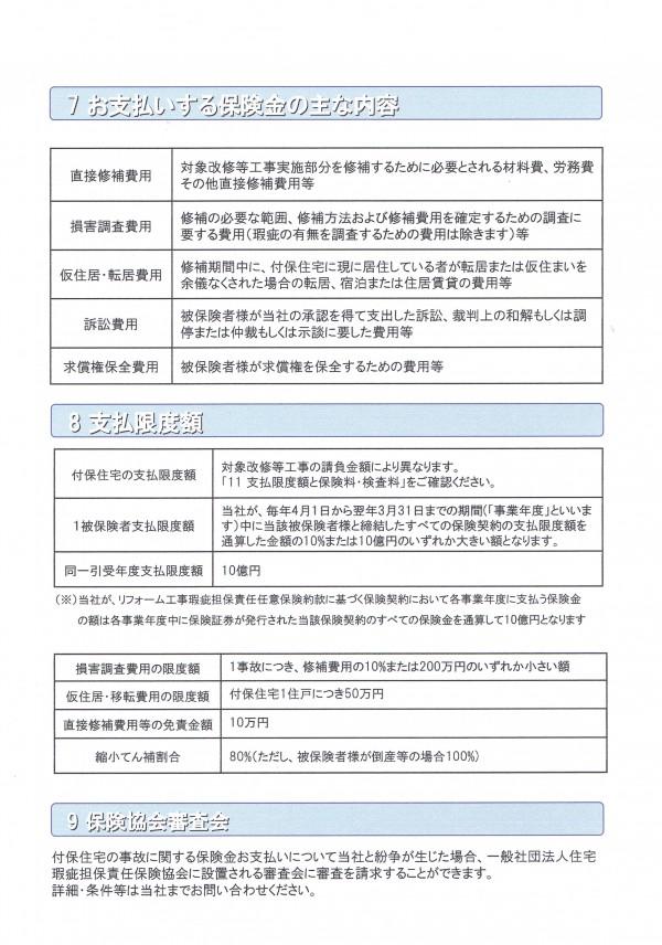 芝田工務店 リフォーム瑕疵保険