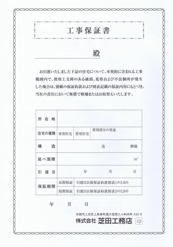 芝田工務店 工事保証書