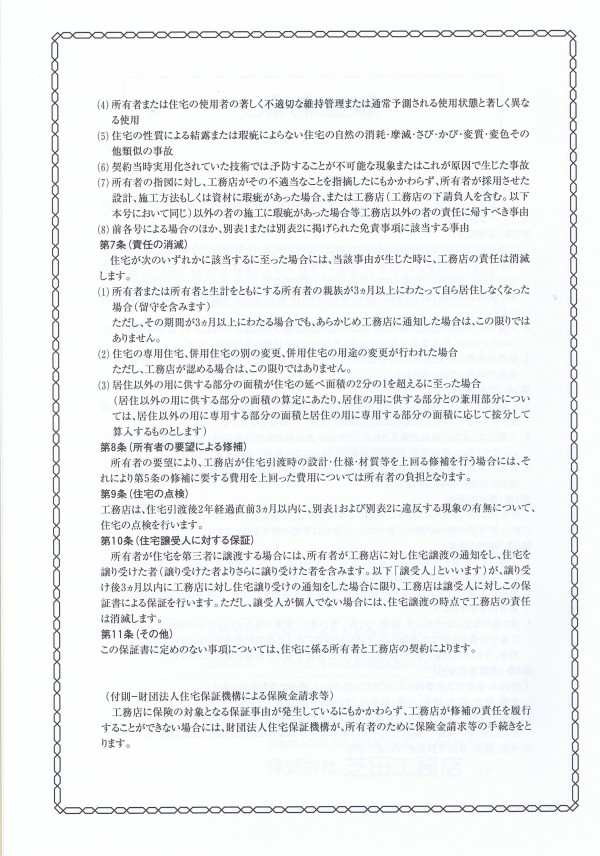 芝田工務店 工事保証書 保証約款