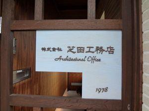 芝田工務店